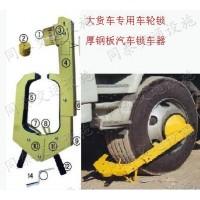南宁车轮锁,同泰大车轮锁厂家直销,优质车轮锁,货车锁