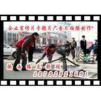 西安企业宣传片制作 西安企业专题片制作 西安广告专题片制作