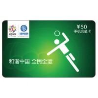 话费充值卡代理 淘宝代理充值卡 中国移动充值卡加盟