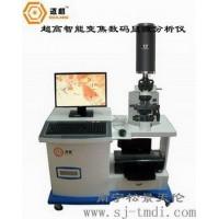 厂家供应超高倍多功能显微分析仪SJ-TMDI 810