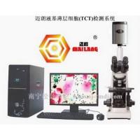厂家供应液基薄层细胞检测与分析系统SJ-TMDI 810