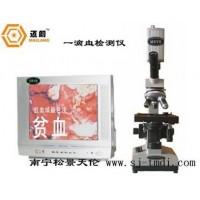 厂家供应一滴血亚健康检测仪SJ-TMDI 810(II)