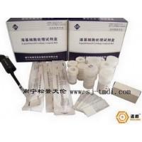厂家供应液基细胞处理试剂盒ML-20T