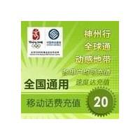 充值卡代理加盟 批发全国手机充值卡 中国移动通信充值卡