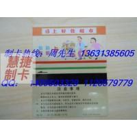 专业制作PVC会员卡 磁条卡 条码卡 异形卡 透明会员卡等