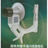 手提式低剂量X射线透视仪
