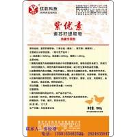 紫优素又称紫月优生素、优生素 养殖肉禽专用