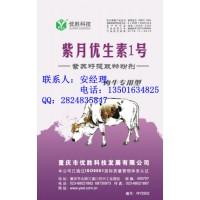 紫优素又称紫月优生素、优生素 养牛专用
