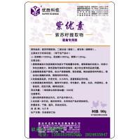 紫优素又称紫月优生素、优生素 养蛋禽专用