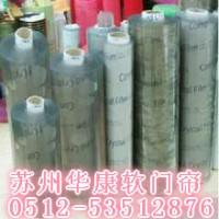 PVc透明软玻璃板(辐射榆林、铜川、商州、华阴、渭南)