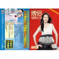 医疗杂志印刷 医疗广告印刷 深圳医疗杂志印刷