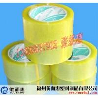 三明透明封箱胶带生产商/三明透明封箱胶带生产厂