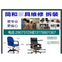 广州天河办公家具维修拆装服务 天河办公家具维修服务