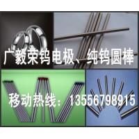 进口纯钨 W2纯钨研磨棒