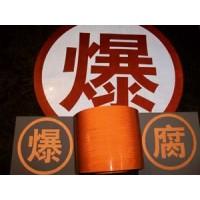 橙色反光带 油罐车反光贴 反光字