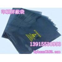 江苏-防静电屏蔽袋
