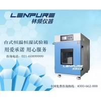 上海林频仪器恒温恒湿机2014厂家直销