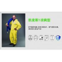 北京雷克兰总代理,凯麦斯1CT1SCF428防化服价格