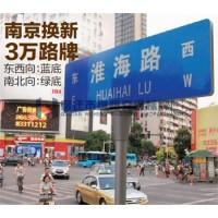 上海第四代路名牌,3M丝印制作