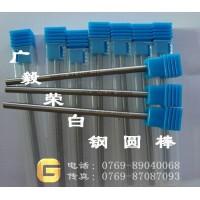 供应assab+17耐磨白钢棒