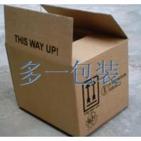 三层纸箱 纸箱规格 上海纸箱