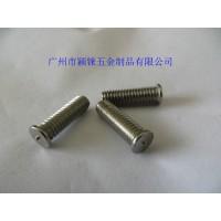 不锈钢/碳钢镀铜/黄铜/铝点焊螺丝,焊钉,储能焊钉,植焊钉