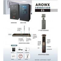 E5多媒体教学扩音设备 报价格  多少钱