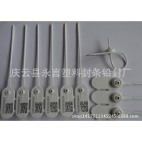 150mm,300mm,400mm二维码塑料封条铅封锁