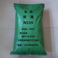 橡胶炭黑N539