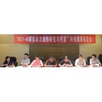 碳氢动力油技术通过了湖南省科技成果鉴定