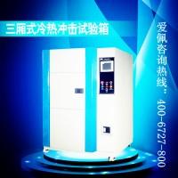 高低温冲击检测箱; 高低温冲击检测机