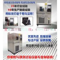 紫外湿度试验箱; 紫外湿度试验机;快速UV测试箱