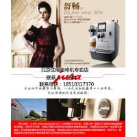 (JURA)优瑞咖啡机专卖店、北京优瑞咖啡机专卖店、
