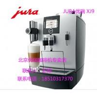 JURA优瑞专卖店、北京优瑞咖啡机专卖店、