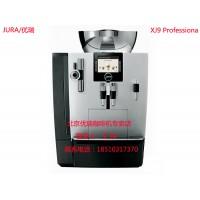 优瑞咖啡机XJ9、高档办公室专用咖啡机、北京优瑞咖啡机专卖店