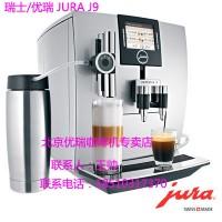 优瑞咖啡机J9、瑞士优瑞咖啡机、北京优瑞咖啡机专卖店、