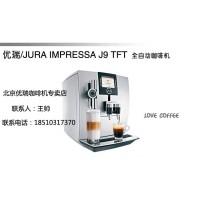 JURA优瑞咖啡机总经销商、北京优瑞咖啡机总经销商、