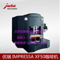 北京(JURA)优瑞咖啡机总代理、瑞士进口、优瑞咖啡机总代理