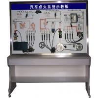 发动机点火系统示教板(六种)