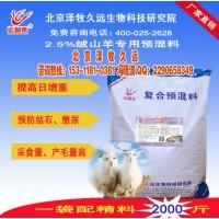 冬季绒山羊产绒专用混合预混料