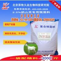 奶山羊泌乳期产奶专用混合预混料