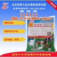 肉牛胀肚积食专用饲料添加剂