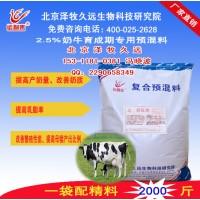 高产奶牛专用混合预混料奶旺高