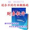 惠州哪个牌子的财务软件好用