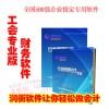 供应惠州惠东润衡电脑软件有限公司