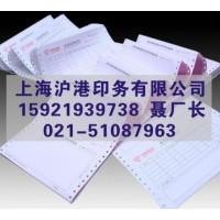 闵行区无碳联单印刷,出库单,入库单,各种规格印刷