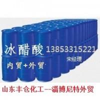 专业批发零售冰醋酸 山东淄博生产销售冰醋酸99.9%