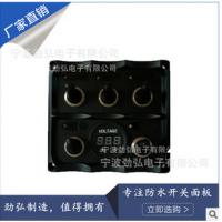 劲弘电子 汽车房车SUV游艇船舶改装驾驶舱控制面板 5*遥键