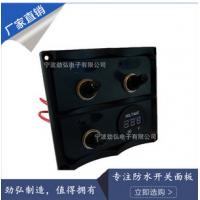 劲弘电子 汽车房车SUV游艇船舶改装驾驶舱控制面板 3*遥键