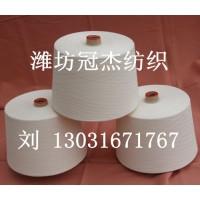 32支环锭纺CVC80/20棉涤纱混纺纱